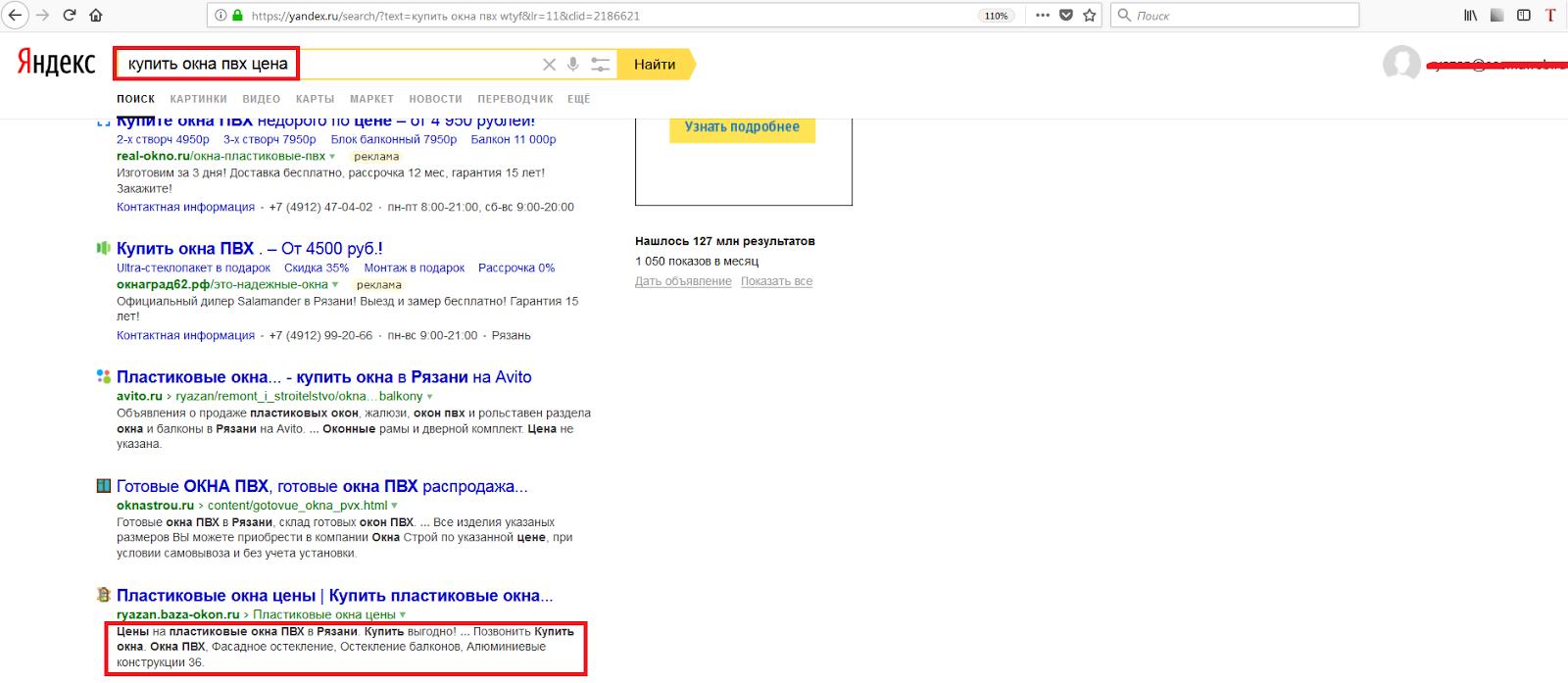 Как сделать описания сайта на яндекс