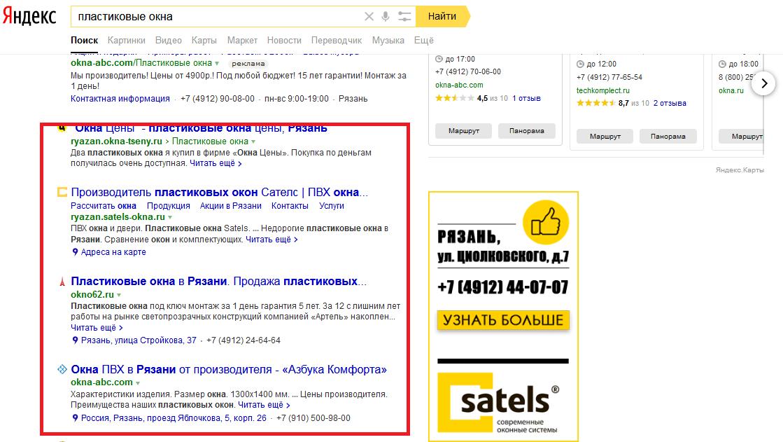 Правила публикации рекламы в интернете оптимизировать сайт Ессентуки
