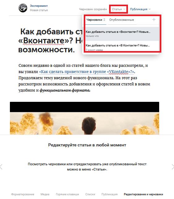 Как сделать статья в вконтакте 26