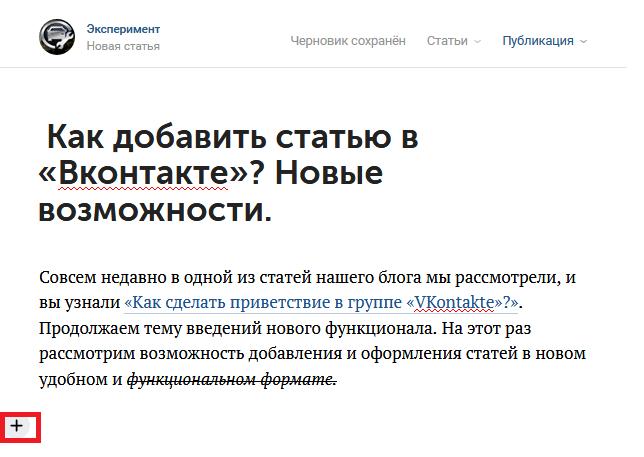Как сделать статья в вконтакте 70