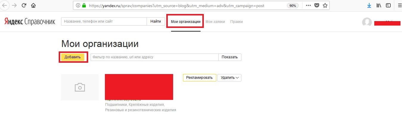 Как сделать что бы яндекс находил мои сайты как внести ссылку на сайт