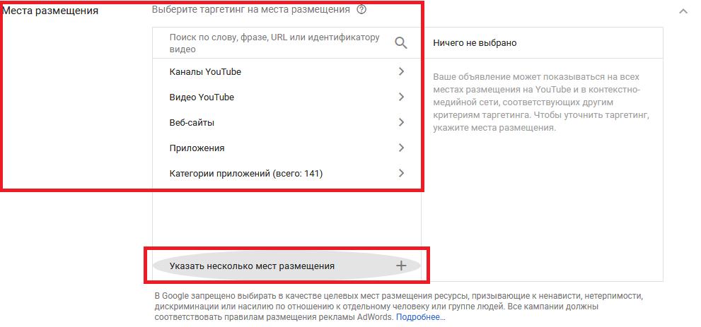Реклама в гугл адвордс правила