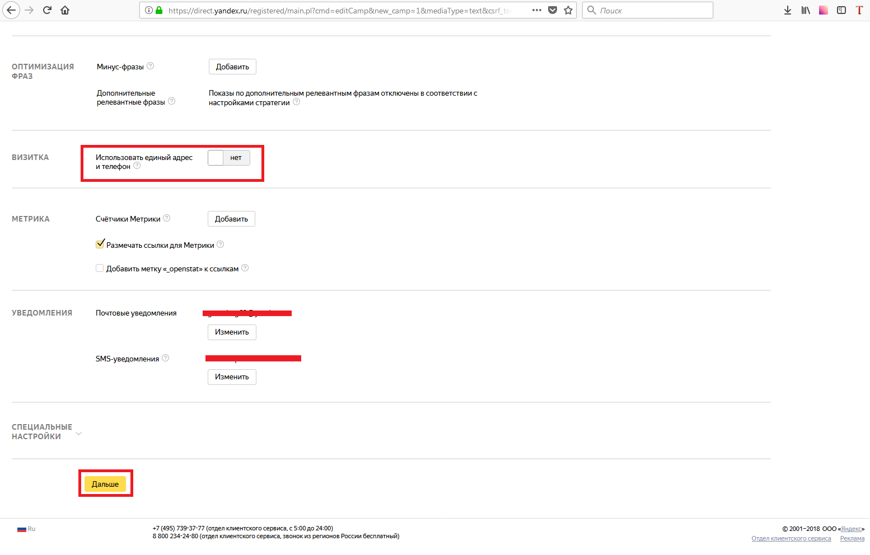 Яндекс директ реклама в сетях