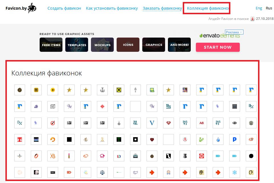 Создание фавикон для сайта воронежская текстильная компания воронеж официальный сайт